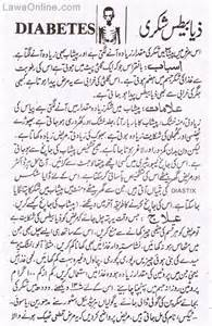sugar treatment in herbal in urdu picture 7