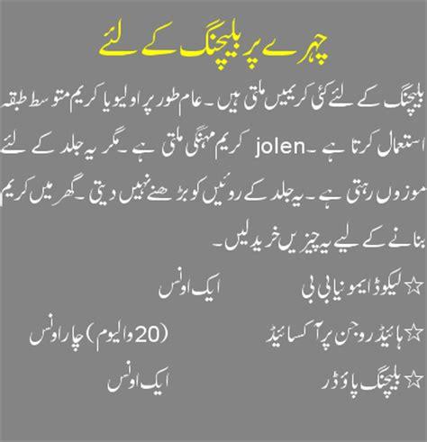 whitening cream in urdu language picture 10