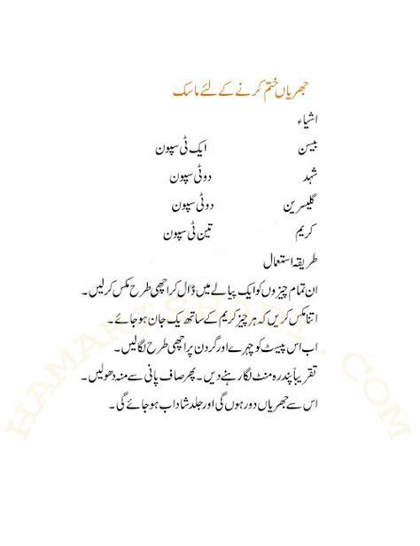 anti aging in urdu picture 9