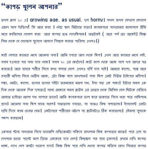 bangla kajer meye chodar golpo online picture 3