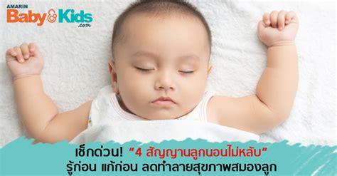 child sleep problems picture 11