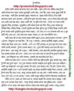 bangla choti story in bangla font picture 1