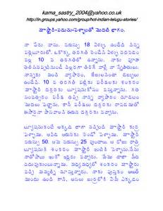 ci pooku kathalu in telugu pdf picture 13