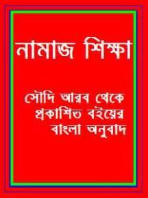 www my bangla book com picture 6