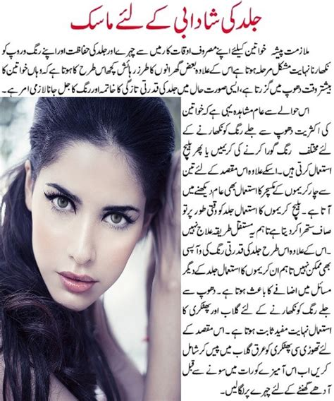 fair soft and young skin tips in urdu picture 5