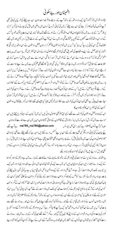 anti sex stories in urdu 2015 picture 11