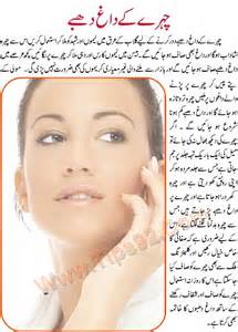 beauti tips in urdu pict 2016 picture 15