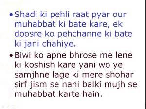 suhagrat ke tips in hindi picture 14