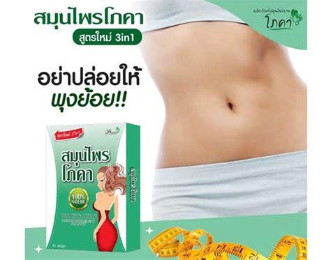 ultracontour fat reduction thailand picture 2