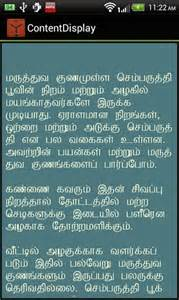 ankuri growth tamil tips picture 5