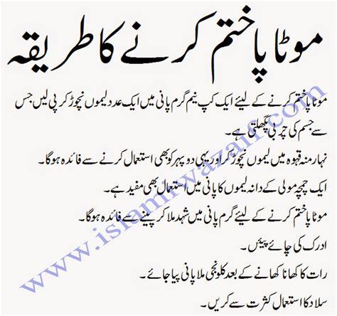 peins fit krne ke tips in urdu picture 2
