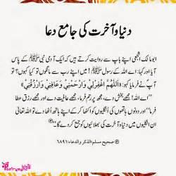 cancer ki dua in urdu picture 14