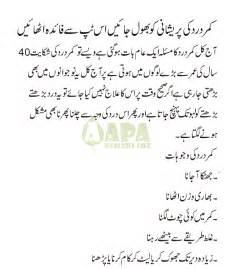 maida ka ilaj homeopathic pakistan picture 6