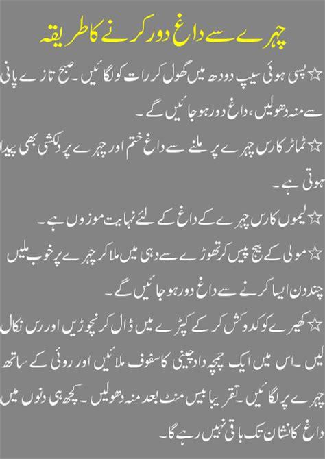 acne remove in urdu tips zubauda picture 11