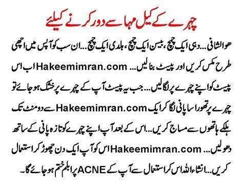 acne pimple treatement in urdu picture 14