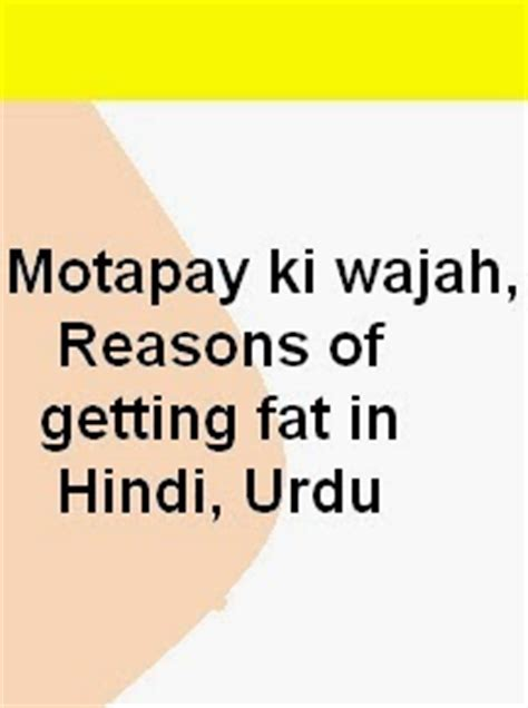 www hip fat burn karne tips hindi me picture 6