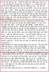new bangla font choti book web picture 9