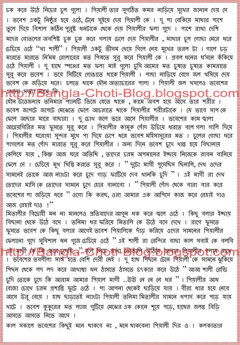 bengali sex choti golpo book picture 7