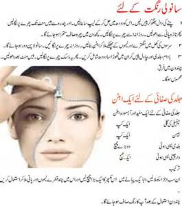 docter bilqes tips in urdu picture 9