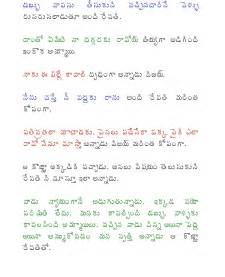 kamasutra stories in telugu font picture 11