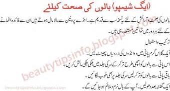 hair oil banane ka totka in urdu picture 4