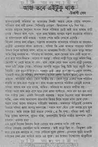 bengali paribarik super sex story picture 3