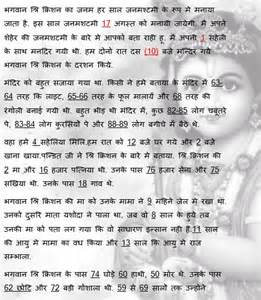 kitty party story hindi picture 3