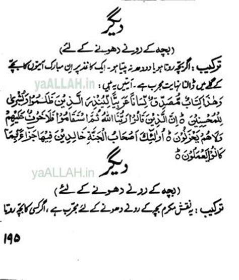 asthma wazaif in urdu picture 3