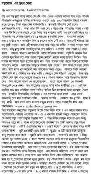 vabi bangla choti list picture 1