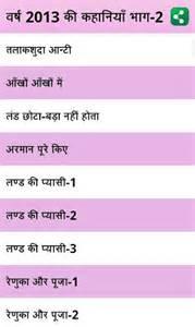 hindi ki chudai ki kahaniyan free online picture 1
