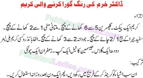 whitening indian cream formula in urdu picture 1