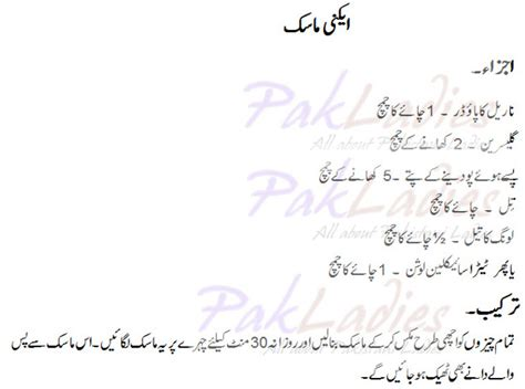 acne remove in urdu tips zubauda picture 4