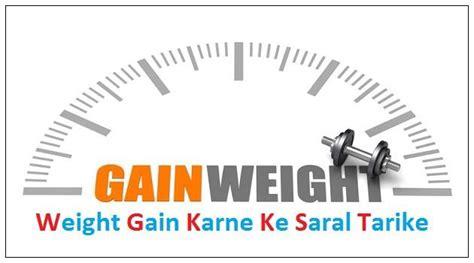 weight gain karne ke tarike in indian picture 1