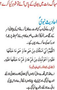 suhag rat tips urdu parna hai picture 1