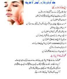 buty harbal tips in urdo picture 13