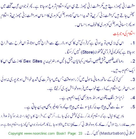desi sexual health tips in urdu picture 2