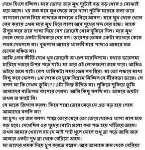 bangla golpo picture 1