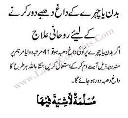 wazifa and amol for beautiful and attractive face picture 6