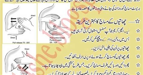 breast barhane ka tariqa in urdu best tips picture 7