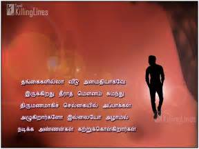 annan thangai tamil story picture 9
