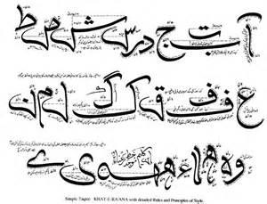 in urdu font picture 1