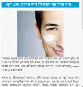 bangla health tips women picture 1
