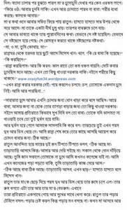 bangla nosto sale choti golpo picture 7