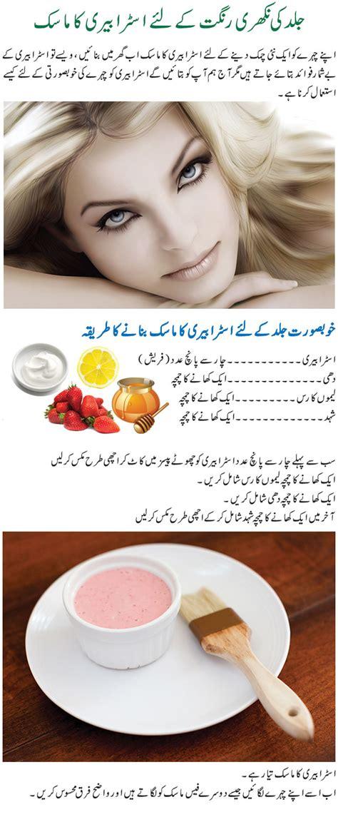 acne k liye in urdu picture 2