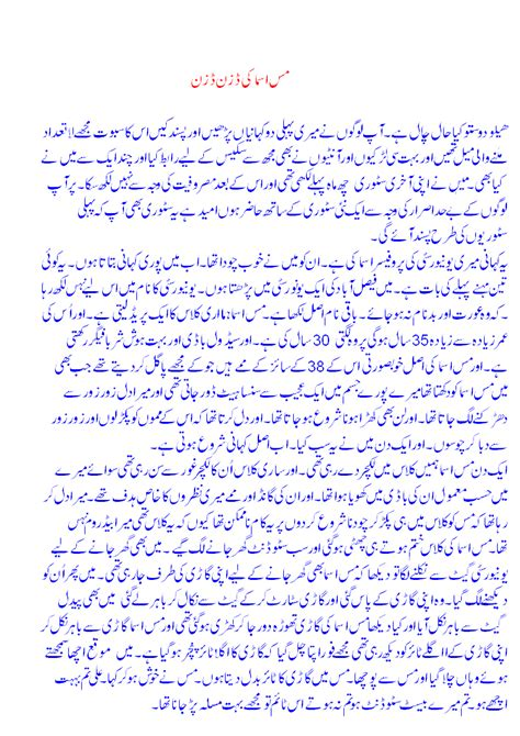 urdu funda in urdu font picture 7
