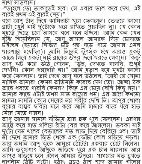 new bangla font choti book web picture 1