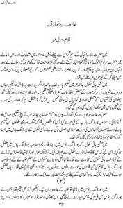 garbhpat pill in urdu language picture 11