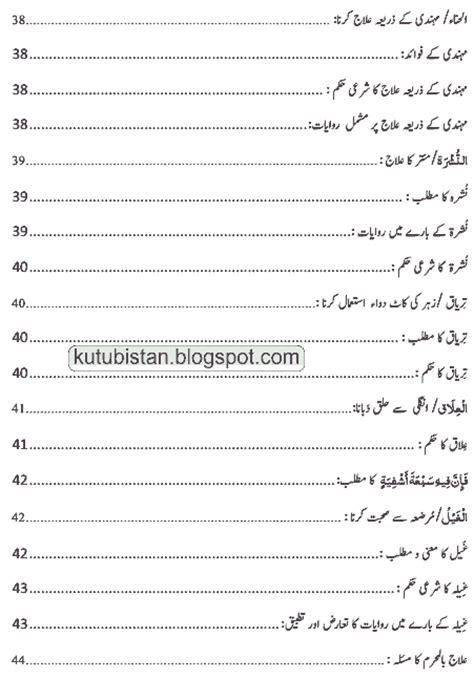 urdu saxe store picture 7