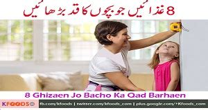 bacho ke liye tips picture 2
