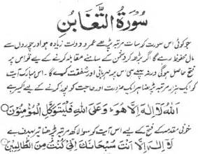 surah muhammad ki fazilat in pregnancy in urdu picture 2